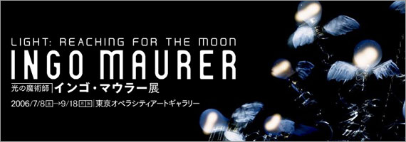 インゴマウラー LIGHT:REACHING FOR THE MOON