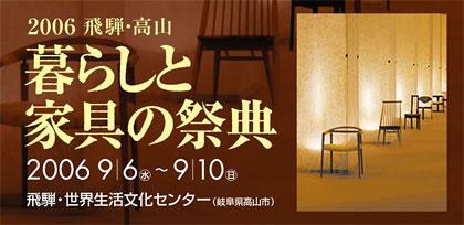 2006 飛騨・高山 暮らしと家具の祭典