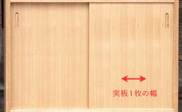 キャビネット扉の柾目パターン