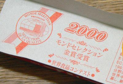 竹屋株式会社(三重県) 3連プリン